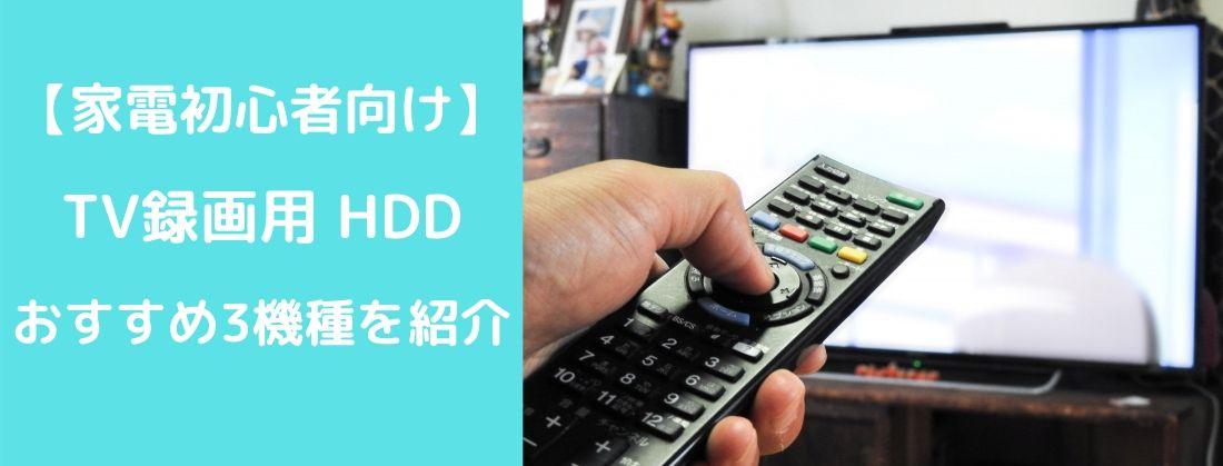 家電初心者の方にもわかりやすく、テレビ録画用HDDの紹介をします