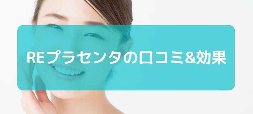 REプラセンタ美容液の口コミ&効果の真実を公開します